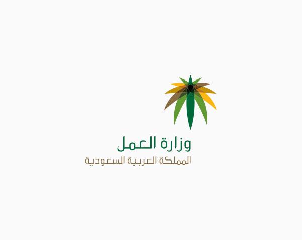 Ministry of Labor Saudi Arabia