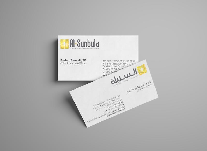 Al-Sunbula